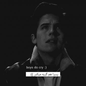 عکس پروفایل غمگین پسرا هم گریه میکنن