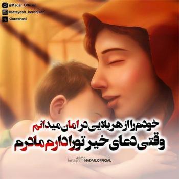 عکس پروفایل وقتی دعای خیر تو را دارم مادرم
