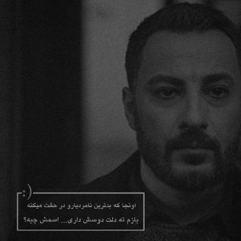 عکس پروفایل اونجا که بدترین نامردیارو در حقت
