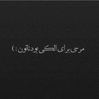 عکس پروفایل تیکه دار مرسی برای الکی بودناتون