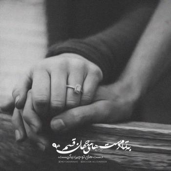 عکس پروفایل عاشقانه دست های تو چیز دیگریست
