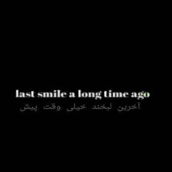 عکس پروفایل غمگین آخرین لبخند خیلی وقت پیش