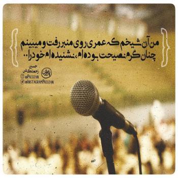 عکس پروفایل من آن شیخم که عمری روی منبر رفت