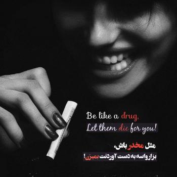 عکس پروفایل انگلیسی مثل مخدر باش بذار