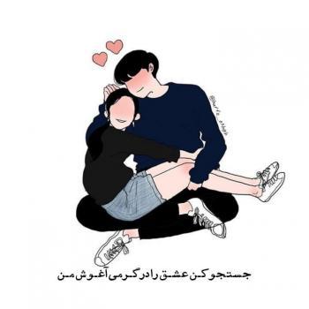 عکس پروفایل جستجو کن عشق را در گرمی آغوش من