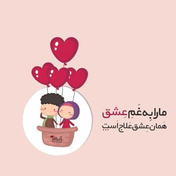 عکس پروفایل ما را به غم عشق همان عشق علاج است