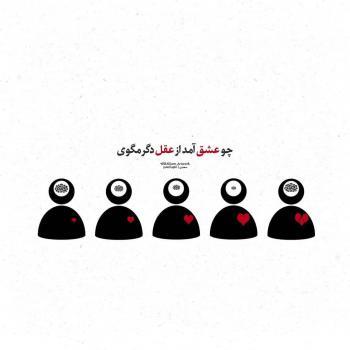 عکس پروفایل سعدی چو عشق آمد از عقل دگر مگوی