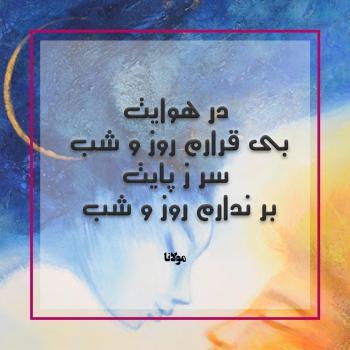عکس پروفایل مولانا در هوایت بیقرارم روز و شب