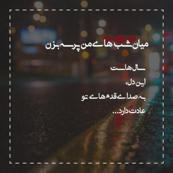 عکس پروفایل دل نوشته میان شب های من پرسه بزن