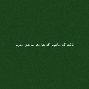 عکس پروفایل تیکه دار بدانند نماندن بلدیم