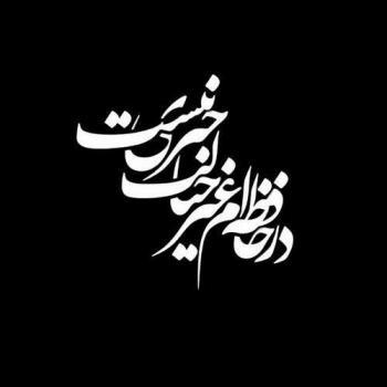 عکس پروفایل در حافظه ام غیر خیالت خبری نیست