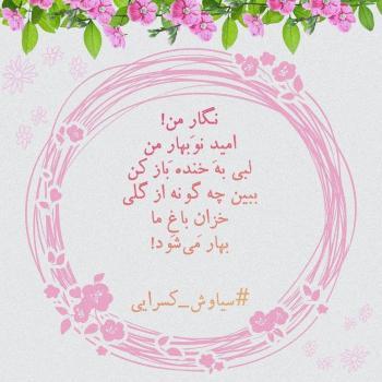 عکس پروفایل عاشقانه نگار من امید نو بهار من