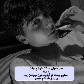 عکس پروفایل فاز دپ از آدمهای ساکت خوشم میاد