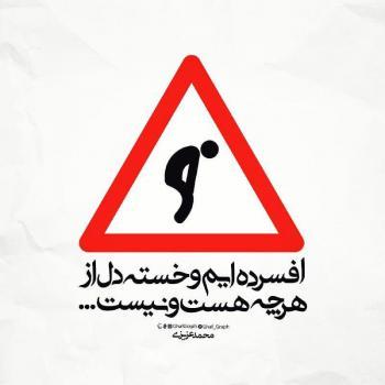 عکس پروفایل فاز دپ افسرده ایم و خسته دل