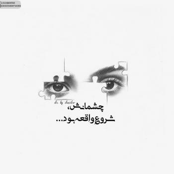 عکس پروفایل عاشقانه چشمانش شروع واقعه بود