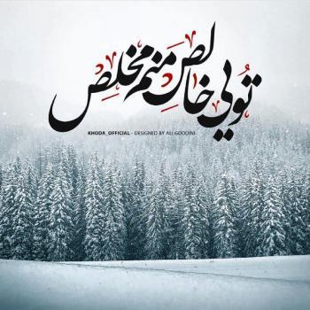 عکس پروفایل عاشقانه تویی خالص منم مخلص