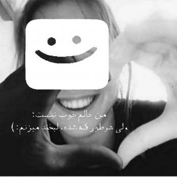 عکس پروفایل فاز دپ هرطور که شده لبخند میزنم