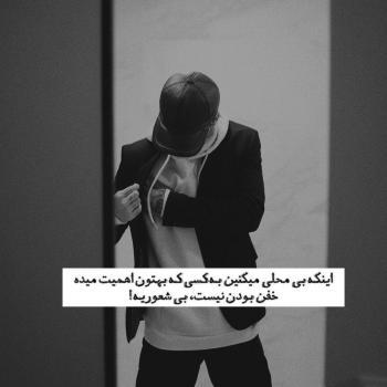 عکس پروفایل تیکه دار خفن بودن نیست بیشعوریه
