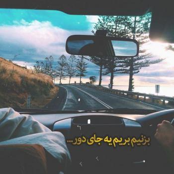 عکس پروفایل مثبت بزنیم بریم یه جای دور