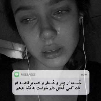 عکس پروفایل خسته از شعار و ادب و قافیه ام