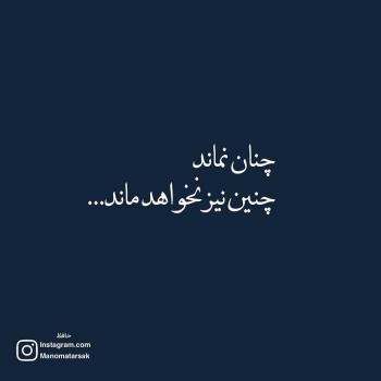 عکس پروفایل حافظچنان نماند چنین نیز نخواهد ماند