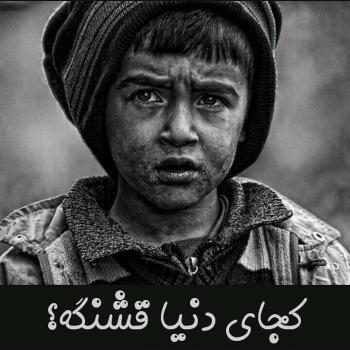 عکس پروفایل غمگین کجای دنیا قشنگه