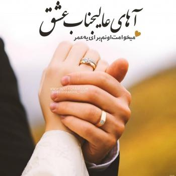 عکس پروفایل عاشقانه میخوامت اونم برای یه عمر