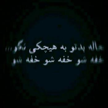 عکس پروفایل فاز دپ حال بد تو به هیچکی نگو
