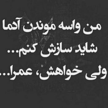 عکس پروفایل فاز دپ سازش کنم ولی خواهش عمرا
