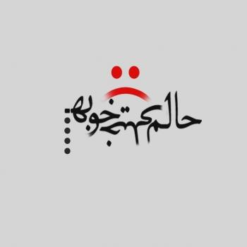 عکس پروفایل فاز دپ حالم خیلی خوبه