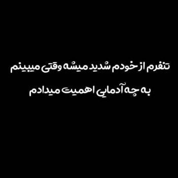 عکس پروفایل فاز دپ تنفرم از خودم شدید میشه