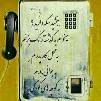 عکس پروفایل فاز دپ میخوام به گذشته زنگ بزنم