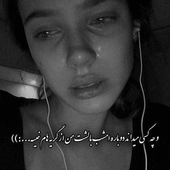 عکس پروفایل غمگین بالشت من از گریه هام خیسه