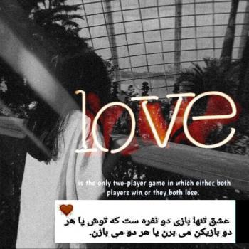 عکس پروفایل عاشقانه عشق تنها بازی دو نفره ست