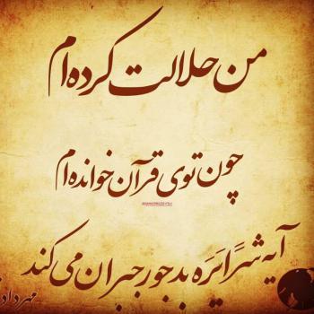 عکس پروفایل تیکه دار من حلالت کرده ام