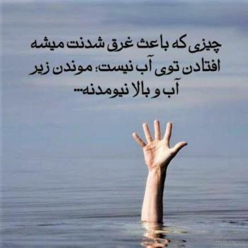 عکس پروفایل چیزی که باعث غرق شدنت میشه