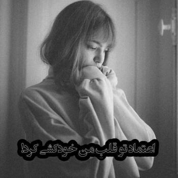 عکس پروفایل فار دپ اعتماد تو قلب من خودکشی کرد