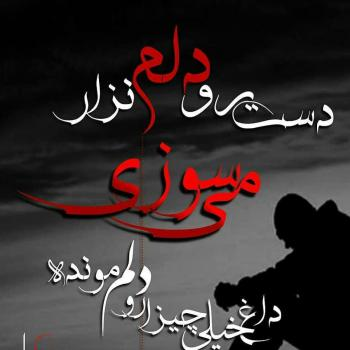 عکس پروفایل فاز دپ دست زو دلم نذار می سوزی