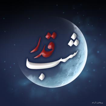 عکس پروفایل شب قدر عارفانه زیبا