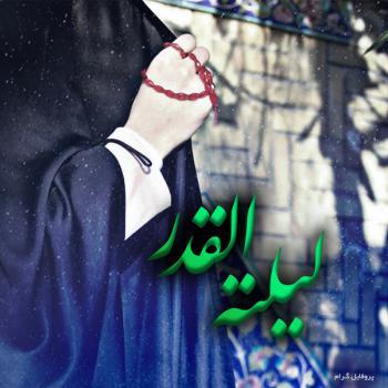 عکس پروفایل شب قدر دخترانه با حجاب جدید