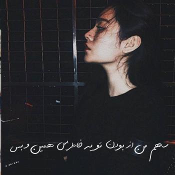 عکس پروفایل شکست عشقی سهم من از بودن تو