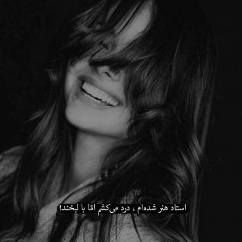 عکس پروفایل فاز دپ درد می کشم اما با لبخند