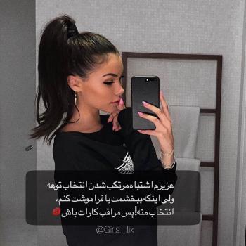 عکس پروفایل عزیزم اشتباه مرتکب شدن انتخاب توعه