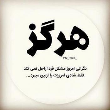 عکس پروفایل هرگز نگرانی امروز مشکل فردا را حل