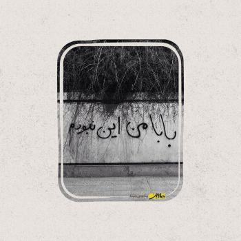 عکس پروفایل فاز دپ بابا من این نبودم