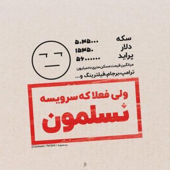 عکس پروفایل فاز دپ ولی فعلا که سرویسه نسلمون