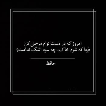 عکس پروفایل حافظامروز که در دست توام مرحمتی کن