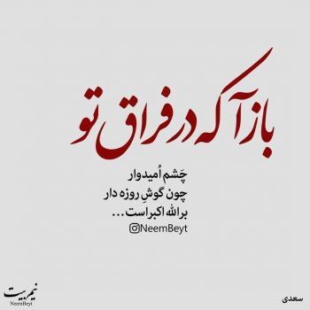 عکس پروفایل چون گوش روزه دار الله اکبر
