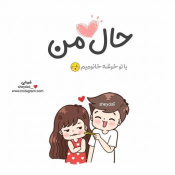 عکس پروفایل عاشقانه حال من با تو خوشه خانومیم