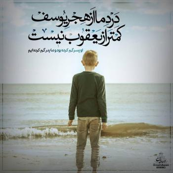 عکس پروفایل درد ما از هجر یوسف کمتر از یقوب نیس